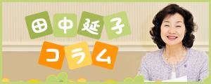 田中延子コラム