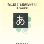 文部科学省 学校給食に関する指導の手引 ―第二次改訂版―(平成31年3月)が公表されました。